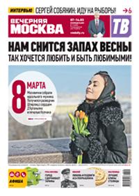 Утро ежедневная газета